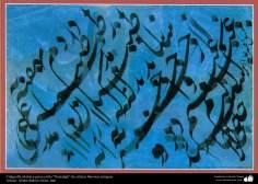 هنر اسلامی - خوشنویسی اسلامی - سبک نستعلیق - اثر هنرمند عبدالرحیم افسر - 13