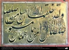 هنر اسلامی - خوشنویسی اسلامی - سبک نستعلیق - خوشنویسی باستانی و تزئینی از قرآن - هنرمند یوسف فرزند میر حسین، ایران