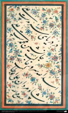 Arte islamica-Calligrafia islamica,lo stile Nastaliq,calligrafia antica e ornamentale del Corano,una poesia dei meriti di Imam Ali (P)