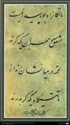 Arte islamica-Calligrafia islamica,lo stile Nastaliq,Artisti famosi antichi,un detto di profeta Muhammad (P)-40