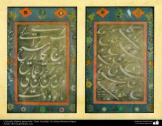 """Caligrafia islâmica persa estilo """"Qetai Nastaligh"""" de antigos e famosos artistas (113)"""