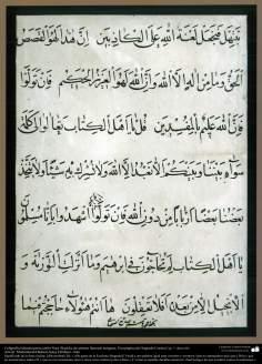 Arte islamica-Calligrafia islamica,lo stile Naskh e Thuluth,calligrafia antica e ornamentale del Corano,Una pagina del Corano-5