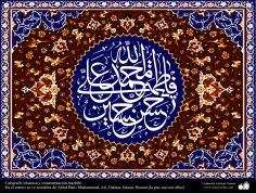 Arte islamica-Tazhib(Indoratura) persiana-Cornice-Ornata con miniatura e la pittura-I nomi di Ahlul-Bait al centro