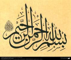 "Islamic Calligraphy of Bismillah, Thuluth Style; ""In the Name of God,The Merciful, The Beneficent, the most merciful"""" - 7"