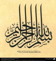 Islamic Calligraphy of Bismillah, Thuluth style Yali - 12