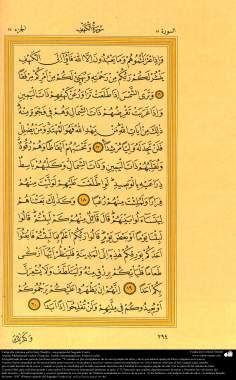 Arte islamica-Calligrafia islamica,lo stile Naskh e Thuluth,calligrafia antica e ornamentale del Corano,una pagina del nobile Corano-5