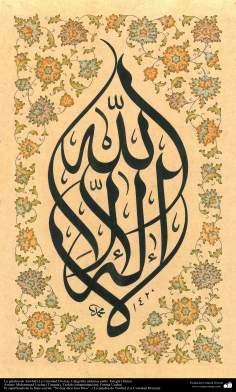 """اسلامی ہنر - اسلامی خطاطی """"طوقی"""" انداز میں """"لا اله الا الله"""""""
