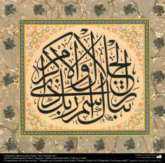 """اسلامی فن - قرآن کی آیت کی """"ثلث جلی"""" انداز میں خطاطی """"تَبَارَكَ اسْمُ رَبِّكَ ذِي الْجَلَالِ وَالْإِكْرَامِ"""" (بابرکت ہے آپ کے پروردگار کا نام جو صاحب جلالت و اکرام ہے) - ۴"""