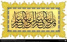 """اسلامی فن - قرآن کی آیت کی خطاطی """"ثلث جلی"""" انداز میں """"فَإِنَّ مَعَ الْعُسْرِ يُسْراً"""" (یقینا مشکل کے بعد آسانی ہے)"""