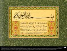 Arte islamica-Calligrafia islamica,lo stile Naskh e Thuluth,calligrafia antica e ornamentale del Corano,sura di Fatehe