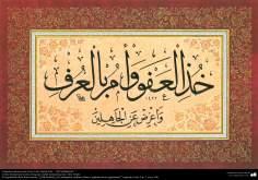 Arte islamica-Calligrafia islamica,lo stile Thuluth,il significato del versetto:Siate indulgenti e comandate il bene.