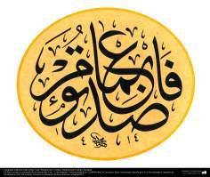 Caligrafia islâmica estilo Zuluz Yali - De fato, basta-nos a você contra aqueles que te zombam