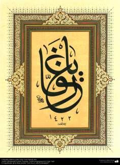 Caligrafia islâmica estilo Zuluz Yali (thuluth Jali) - Oh, Deus! Oh, perdoador!