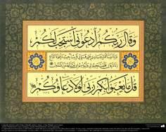 """اسلامی فن - قرآن کی آیت کی خطاطی """"نسخ"""" اور """"ثلث"""" انداز میں """"وَقَالَ رَبُّكُمُ ادْعُونِي أَسْتَجِبْ لَكُمْ"""" (اور تمہارا پروردگار فرماتا ہے: مجھے پکارو، میں تمہاری دعائیں قبول کروں گا) - ۱۰"""