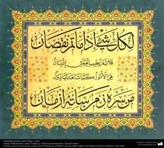 Arte islamica-Calligrafia islamica,lo stile Naskh e Thuluth,calligrafia antica e ornamentale del Corano-8