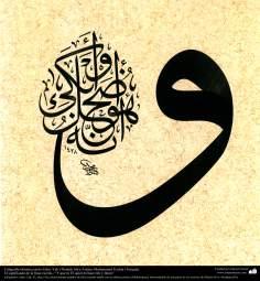 """Islamische Kalligrafie, Thuluth Stil - """"Und wer ist es, der dich zum lachen und zum weinen bringt"""" - Islamische Kunst"""