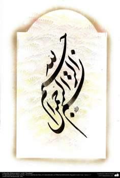 イスラム美術(イスラムの書道_「神様の御名において」の書道 -カリグラフィスタイル ) - 13