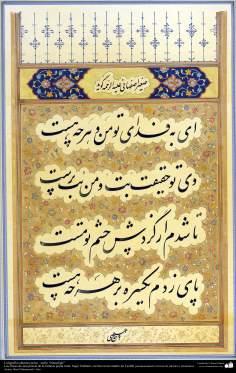 خطاطی الاسلامی - أسلوب النستعلیق - 2