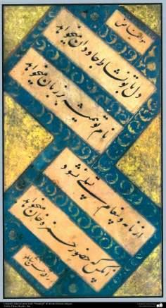 "Calligraphie islamique persane style ""Nastaligh"" vieux artistes célèbres Artiste: Hasan Shamlu"
