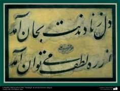 Arte islamica-Calligrafia islamica,lo stile Nastaliq,opera di Mir Ali Haravi-1
