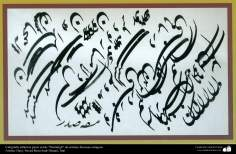 "Caligrafia islâmica persa estilo ""Nastaligh"" do antigo e famoso artista Hayy Seyed Reza Sadr Hassani"