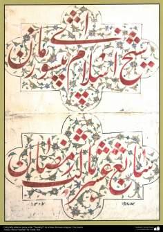Caligrafia islâmica persa estilo Nastaligh, de famosos e antigos artistas. Mirza Nasirod-Dim Tarab, Irã