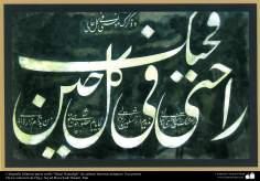 Arte islamica-Calligrafia islamica,lo stile Nastaliq,Artisti famosi antichi,artista Seyed Reza Sadr Hasani-2