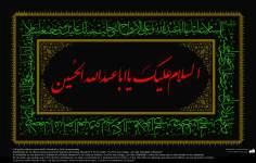"""Poster - """"Friede sei mit dir, oh Aba Abdil-lah al-Husain!""""- Islamische Kalligrafie, persisches Stil nastaliq und thulth, Verzierung - Islamische Kunst"""