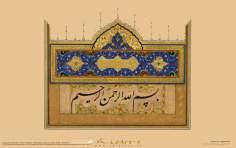 """Caligrafía de Bismillah - estilo """"Nastaligh"""" ornamentada, escrita en el siglo XI HL. (XVII dC.) -1"""