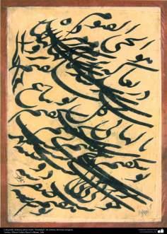 イスラム美術(古代の芸術家(Mirza Gholamreza Esfahani氏)によるナスターリク(Nastaliq)スタイルでのイスラム書道) - 7