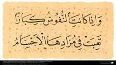 Islamic calligraphy - Persian style Nash Yali (Naskh Yali) - a poetry of Abi al-Tib al-Motanbi (915-965 AD.)
