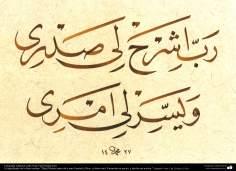 """Caligrafía islámica estilo Nasj Yali - """"Dijo [Moisés antes de ir ante Faraón] a Dios: «¡Señor mío! Ensancha mi pecho, y facilita mi misión"""" (Sagrado Corán: Cap. 20 aleya 25-26)"""