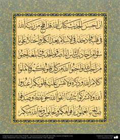 Islamic calligraphy Zulus (Thuluth) style - A story of the prophet of Islam (PB), regarding the Holy Quran