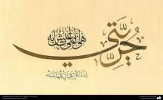 Caligrafía islámica estilo Zuluz (Thuluth) - Una poesía (13)