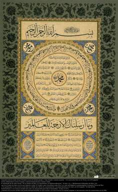 """Calligraphie islamique, style de thuluth (Thuluth) des contextes de grande taille et Nasj (naskh) petite taille. """"Sont donc décrits dans la Torah et de l'Evangile"""""""
