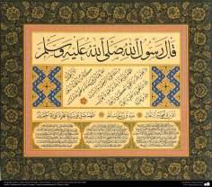Caligrafía islámica estilo Zuluz (Thuluth) y Nasj (Naskh) y ornamentación - Una narración del profeta del Islam (PB)
