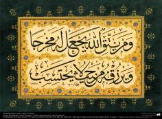 """Calligraphie islamique. Style de Zoulous (Thuluth) d'un verset du Coran. """"Et celui qui craint Dieu, il donnera une sortie (2), et prendre des dispositions qui viendra où l'attend le moins."""""""