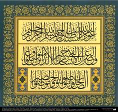 Je jure par le temps (1), qui, en vérité, l'homme va à sa perte (2), le style de calligraphie islamique thuluth (Thuluth) - Chapitre 103 du Coran