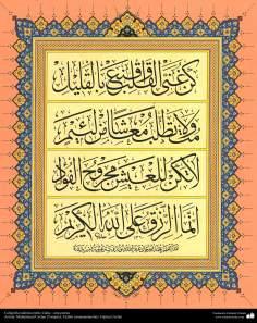 Caligrafia islâmica estilo Zuluz - uma poesia, Artista: Muhammad Uzchai (Turquia) , Tazhib (ornamentação): Fátima Uzchai (130)