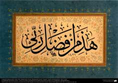 Caligrafía islámica estilo Zuluz Yali (Thuluth Jali); Artista: Muhammad Uzchai (Turquía), Tazhib (ornamentación): Aitin Teriaki