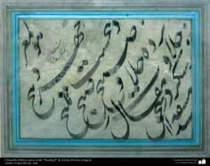 イスラム美術(Es'hagh Shirazi氏によるナスターリク(Nastaliq)スタイルでのイスラム書道)