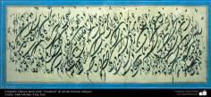 イスラム美術(古代の芸術家(Abdolrahim Afsar氏)によるナスターリク(Nastaliq)スタイルでのイスラム書道)