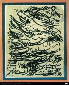"""Исламское искусство - Исламская каллиграфия - Стиль """" Насталик """" - Известные старые художники - 7"""