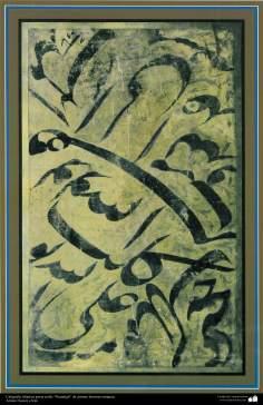 イスラム美術(古代の芸術家によるナスターリク(Nastaliq)スタイルでのイスラム書道) -15
