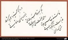 هنر اسلامی - خوشنویسی اسلامی - سبک نستعلیق - هنرمندان معروف قدیمی - 354