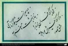 """Caligrafía islámica persa estilo """"Nastaligh"""" de artistas famosas antiguas; Una poesía (101)"""