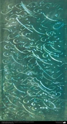 イスラム美術 - ナスターリク(Nastaliq)スタイルでのイスラム書道、「詩」)-14
