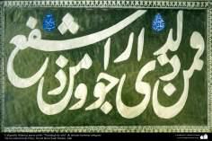 """Caligrafía islámica persa estilo Nastaligh de uña"""" de artistas famosas antiguas (102)"""