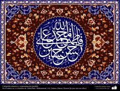Caligrafía islámica y ornamentación (tazhib), Los nombres de Ahlul Bait (P), Muhammad, Ali, Fátima, Hasan y Husain