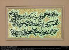 Caligrafía islámica - estilo Nastaligh tipo siah mashgh, Suara Al-Fatiha o La apertura- Sagrado Corán